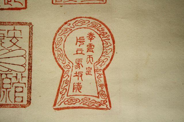 孝霊天皇陵墓印