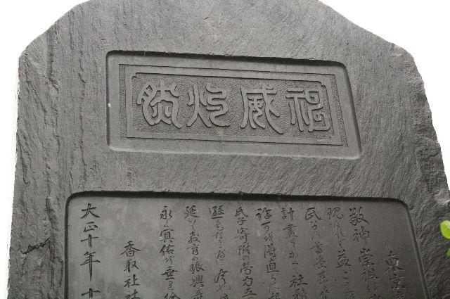 手彫り印鑑 篆碑散歩道