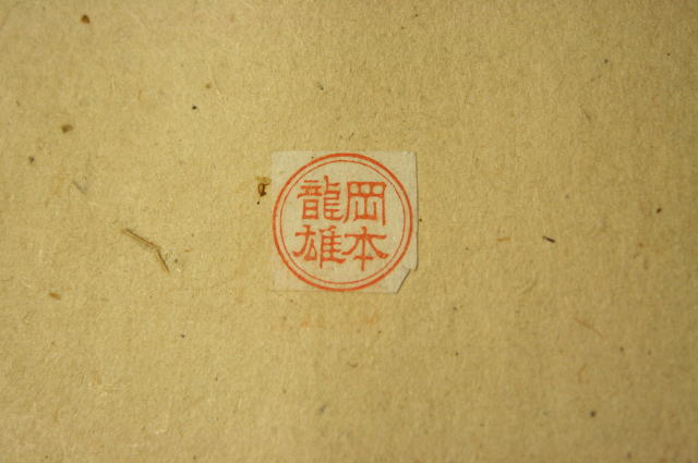 二重枠の実印(印鑑)