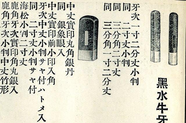 戦前の印章・印判用品カタログ