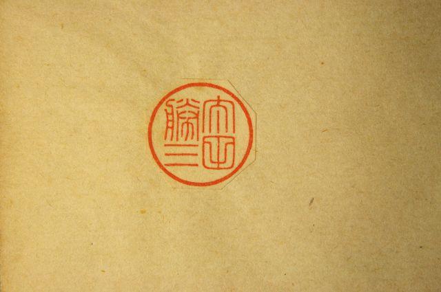 太枠細字の手彫り印鑑 実印