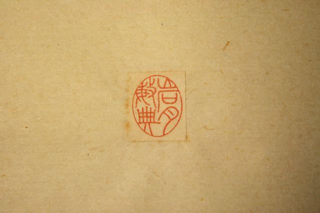 小判型手彫り実印