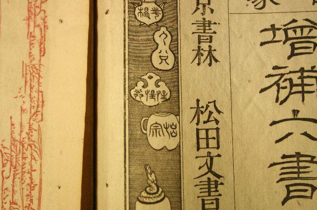 手彫り印鑑の字典資料 増補六書通