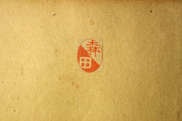 手彫り印鑑 明治時代の実務印譜