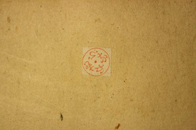 手彫り印鑑 回文