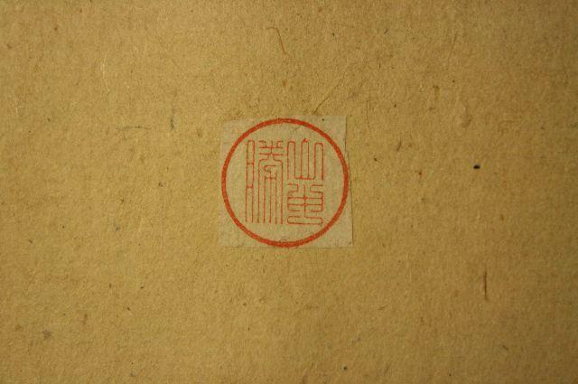 明治時代の手彫り印鑑 中輪細字(太枠・細字)