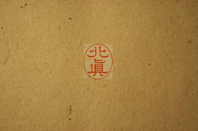 手彫り印鑑 小判型