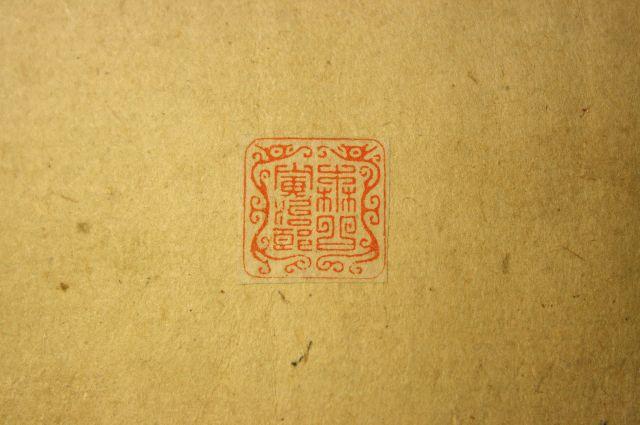 龍紋(龍刻)角型実印 手彫り印鑑