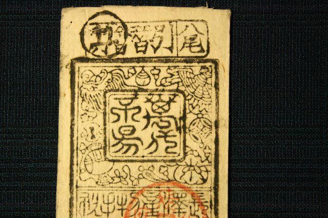 手彫り印鑑 (藩札)