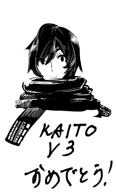 kaito2013.png