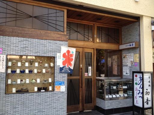 非営利趣味団体 日本マッチ学会(仮称) 人形町 甘味処初音。