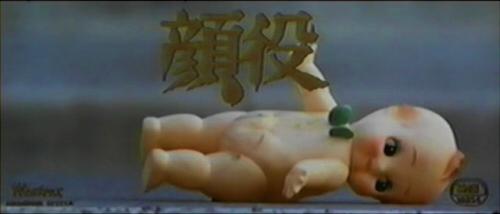 日本一のアヴァンギャルド映画『顔役』 - 狂い咲きシネマロード