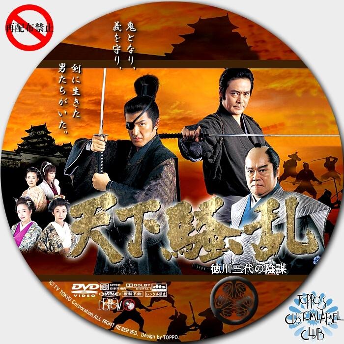 天下騒乱 徳川三代の陰謀 - DVD&CDカスタムラベルCLUB