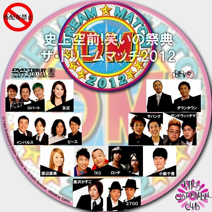 史上空前!笑いの祭典 ザ・ドリームマッチ2012 - DVD&CDカスタムラベルCLUB