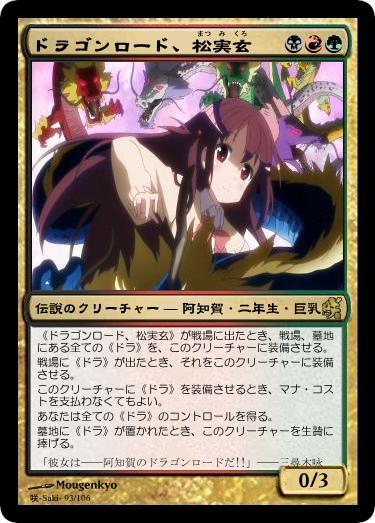 STG_DragonLord_Kuro001.jpg