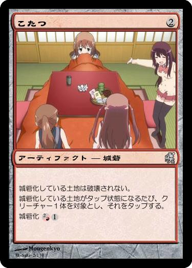STG_Kotatsu002.jpg