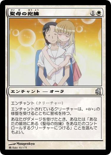 STG_Mihoko004.jpg