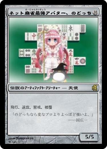 STG_Nodoka001.jpg