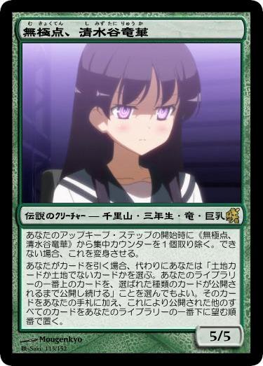 STG_Ryuka001.jpg