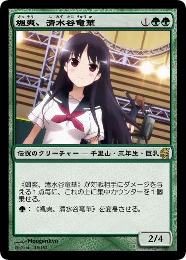 STG_Ryuka002.jpg