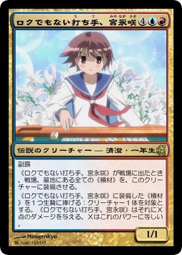 STG_Saki005.jpg
