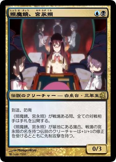 STG_Teru001.jpg