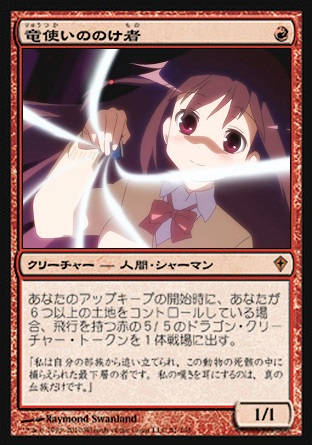 dragonmaster_kuro001_01.jpg