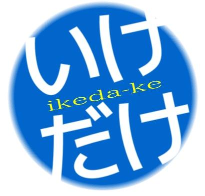 ikeda-ke001.jpg
