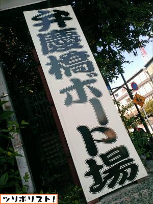 弁慶フィッシングクラブ004