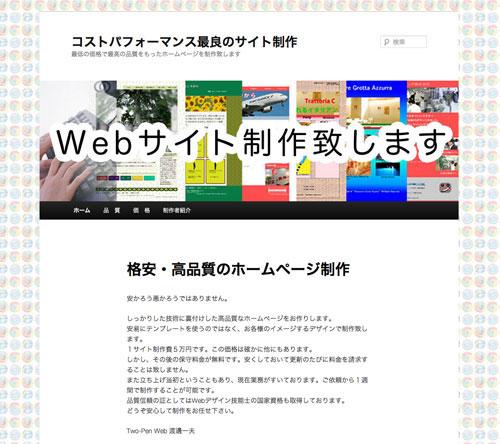 blog_twopen_sales.jpg