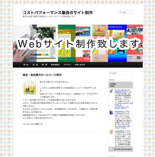 blog_twopen_sales.png