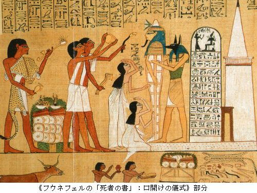 大英博物館 古代エジプト展」 - カフェ「道みち」