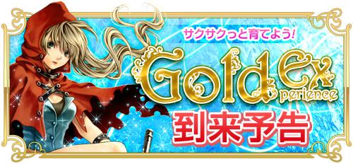 goldex_yokoku_head.jpg