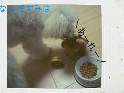 tekkyosuruvanilla_convert_20121222160801.jpg