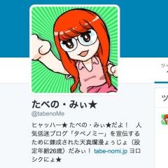 たべの・みぃ★Twitter