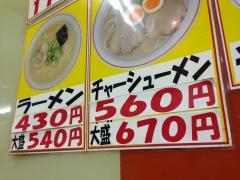 博多駅地下名代ラーメン亭:メニュー