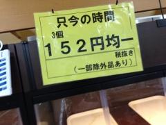 サニー:パン152円