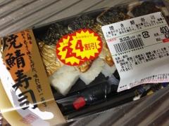 焼鯖寿司4割り引き