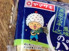 米粉入りおやき風高菜マヨネーズ風味のパン:めし丸くん