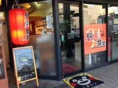 駅中食堂:外観