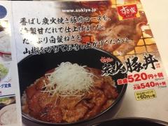 すき家炭火豚丼:店内POP