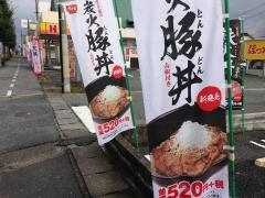 すき家炭火豚丼:店外のぼり