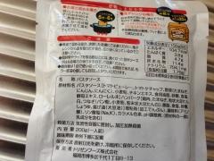トリゼン煮込みハンバーグナポリタン:パッケージ裏