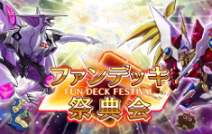 fundeck_fbロゴ