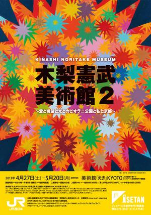 flyer_kinashi-noritake-museum2.jpg
