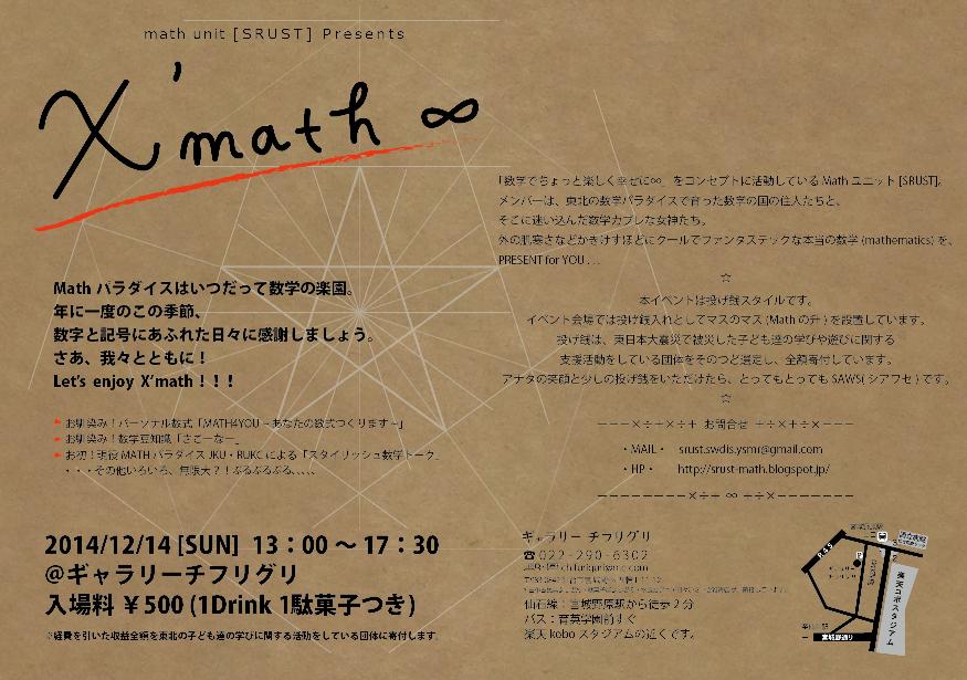 xmathA4_print_wh-01.png