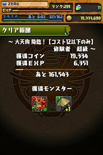 20130716012824ade.jpg