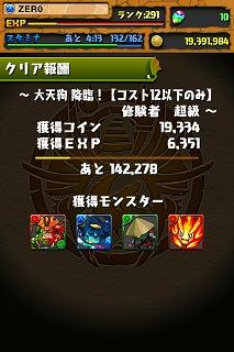 20130716012826ba4.jpg