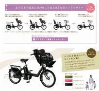 YAMAHAヤマハ/PASKissminiパスキッスミニ/PM20K/20型ファミリー親子子育て仕様モデル/12年夏新製品/b