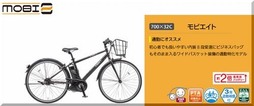 パナソニックpanasonic/モビエイトMOBI8/BE-ENHE78/通勤通学カジュアルスポーティ電動アシスト自転車/スーツビジネスバッグ/内装8段変速/a